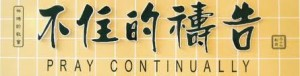 PrayContinually